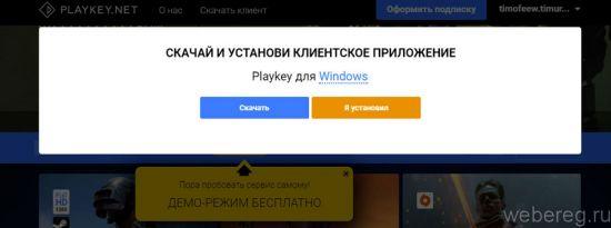 reg-playkey-18-550x205.jpg