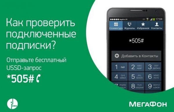 proverka-podklyuchennyh-podpisok-megafon-2-600x387.jpg