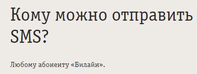 otpravka-sms-s-saita4.png
