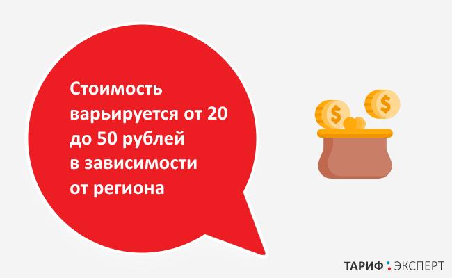 stoimost-variruetsya-ot-20-do-50-rublej.png