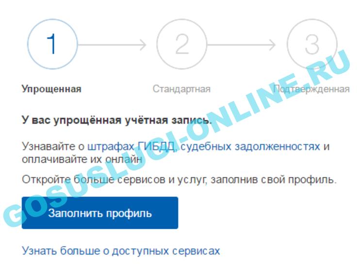 podtverzhdenie_ECP_4-2.png