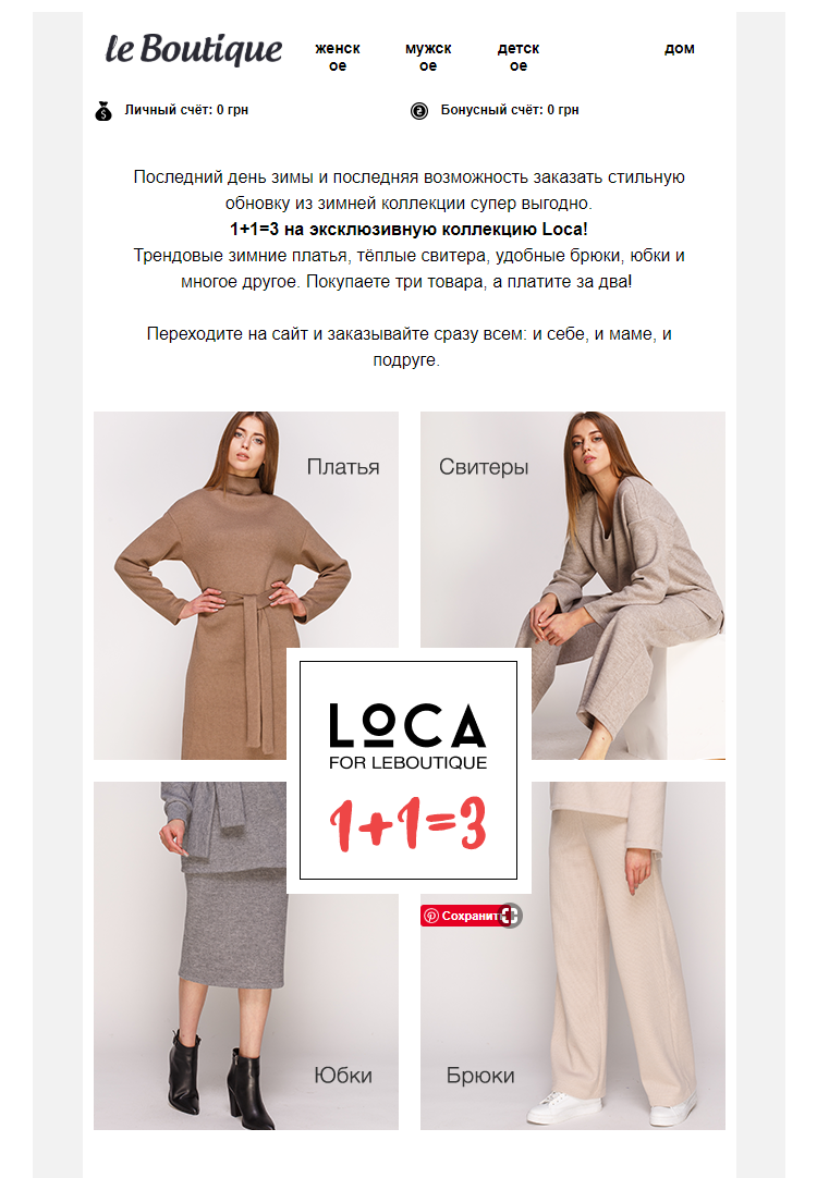 leboutique-advertising-email.png