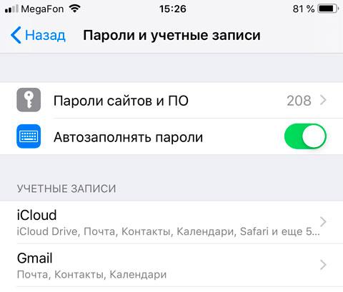 settings-ios-2.jpg
