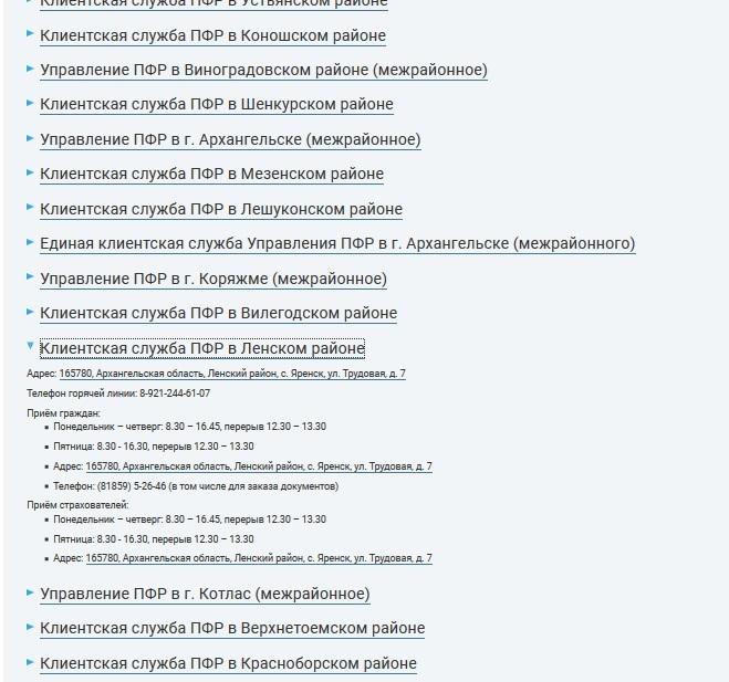 gorjachaja-linija-pensionnogo-fonda-rossii4.jpg