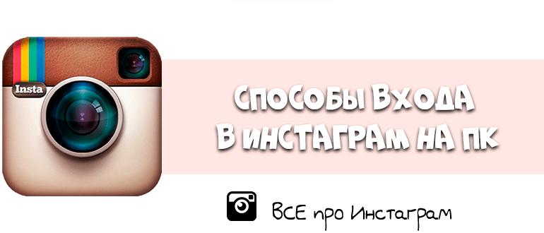 sposoby-vhoda-v-instagram-na-pk.png