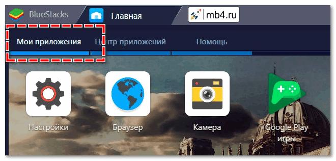 zayti-v-moi-prlozheniya-bluestacks.png
