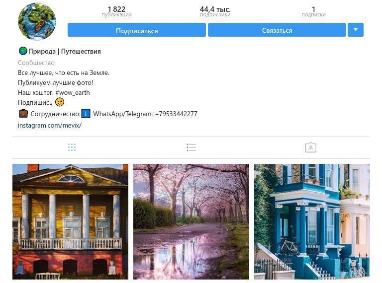 skachat-instagram-na-kompyuter.jpg