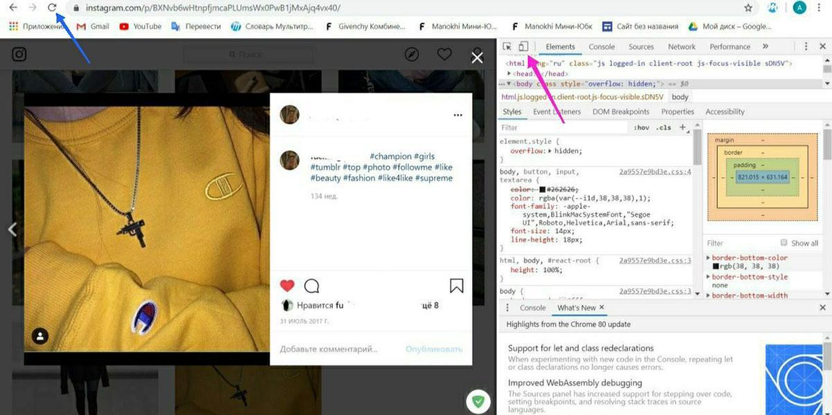 mobilnaya-versiya-instagram-na-kompyutere.jpg