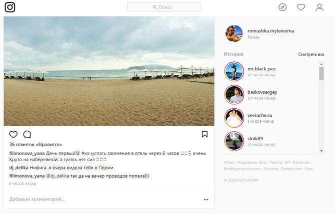 instagram-s-komputera7.jpg