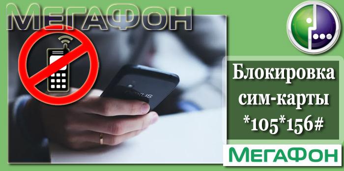 tarif_negafon-3.jpg