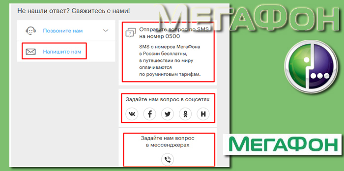 tarif_negafon.jpg