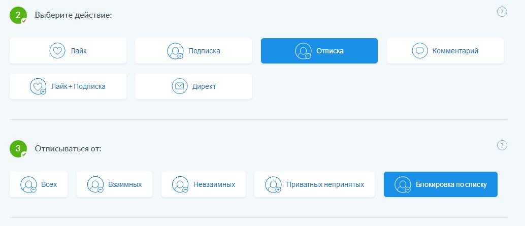 blokirovka-podpischikov-v-instaplyus.png