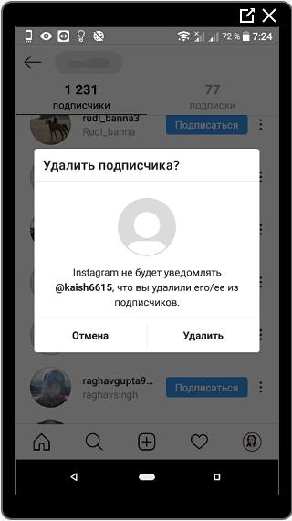 udalit-podpischika-v-instagrame.png