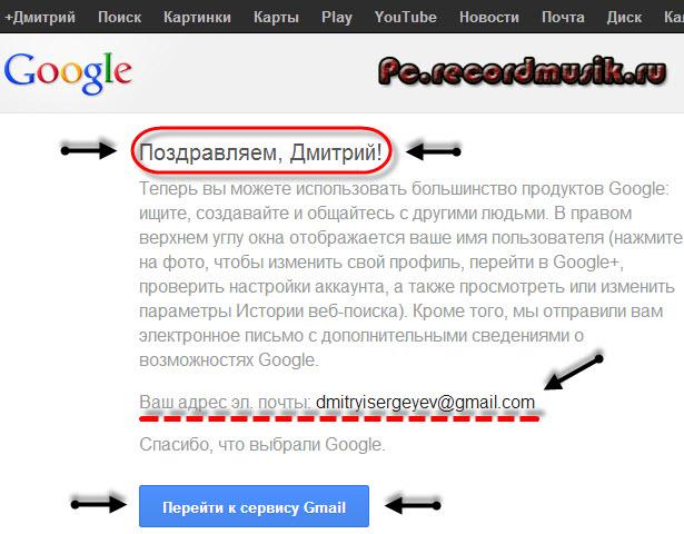 Registratsiya-v-google-pozdravlyaem.jpg