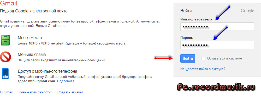 Registratsiya-v-google-voyti.jpg