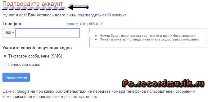 Registratsiya-v-google-podtverdite-akkaunt.jpg