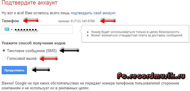 Registratsiya-v-google-sposob-polucheniya.jpg