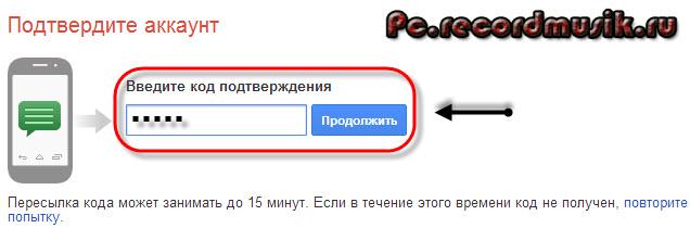 Registratsiya-v-google-vvedite-kod.jpg