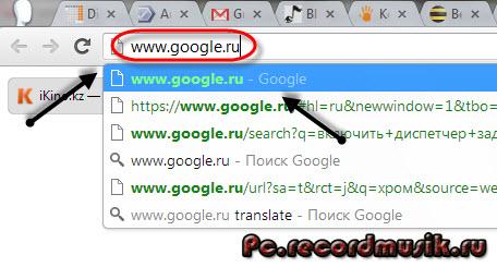 Registratsiya-v-google-adresnaya-stroka.jpg