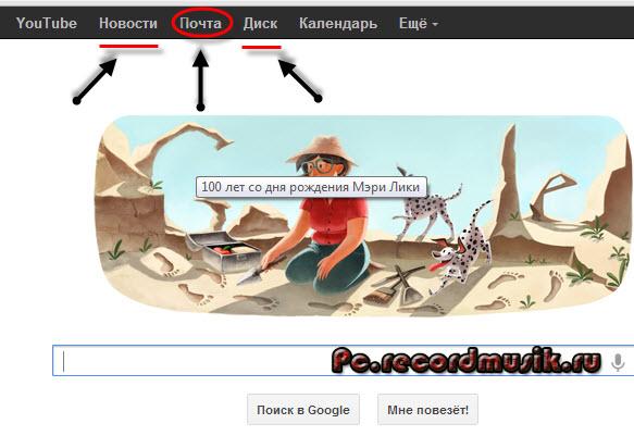 Registratsiya-v-google-vkladka-pochta.jpg