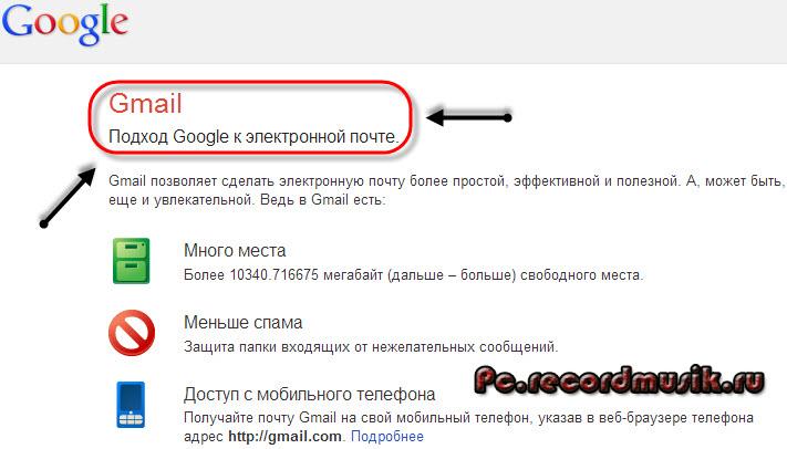 Registratsiya-v-google-Gmail.jpg