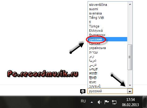 Registratsiya-v-google-vyibor-yazyika.jpg