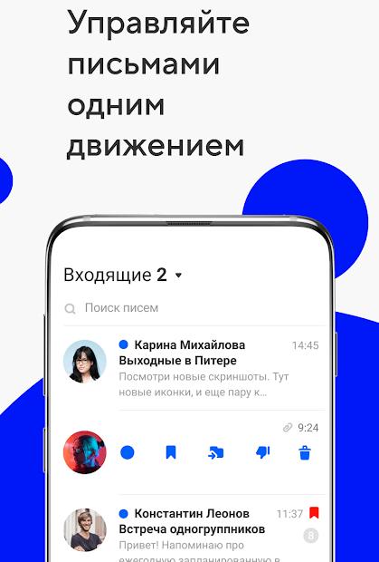 mail-ru-5.png