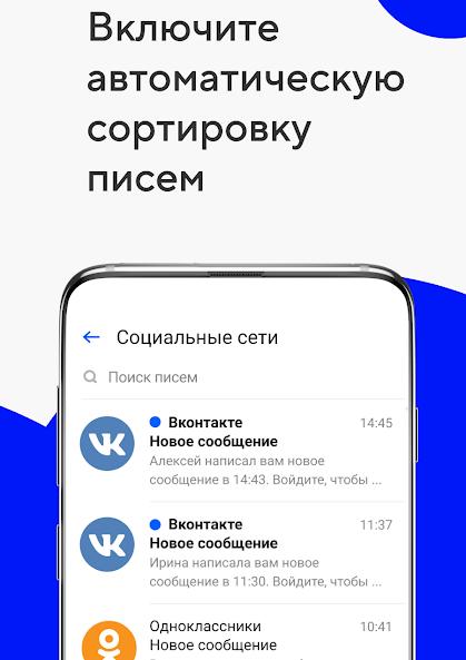 mail-ru-6.png