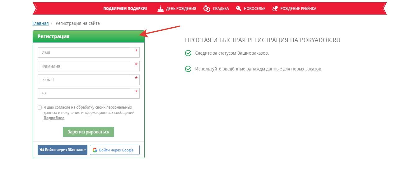 vvod-informacii-pri-registracii.jpg