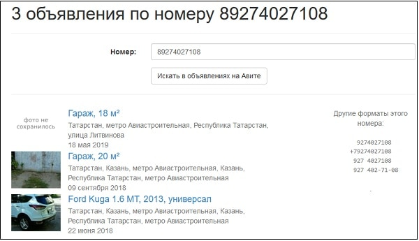 search-results-avito.jpg