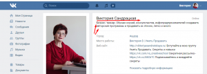 status-Victorii-Sandrazky-300x107.png