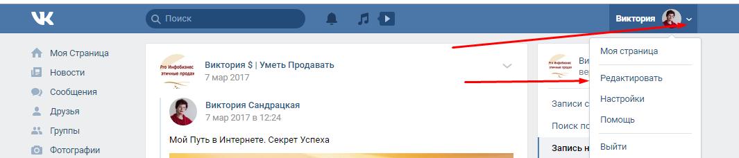 straniza-vVKontakte.png