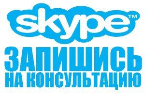 consultaciya-skype-300x200.jpg
