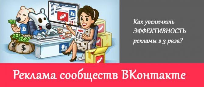 reclama-soobshestv-vk33.jpg