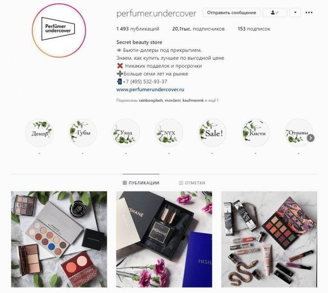 1-oformlenie-profilya-magazina-kosmetiki2.jpg