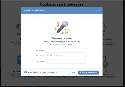 sozdaem-stranicu-dlya-vedeniya-biznesa-v-vkontakte.jpg