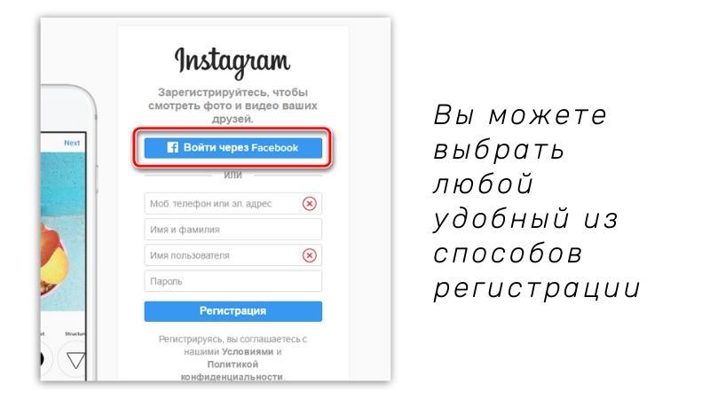 registratsiya-v-instagram.jpg