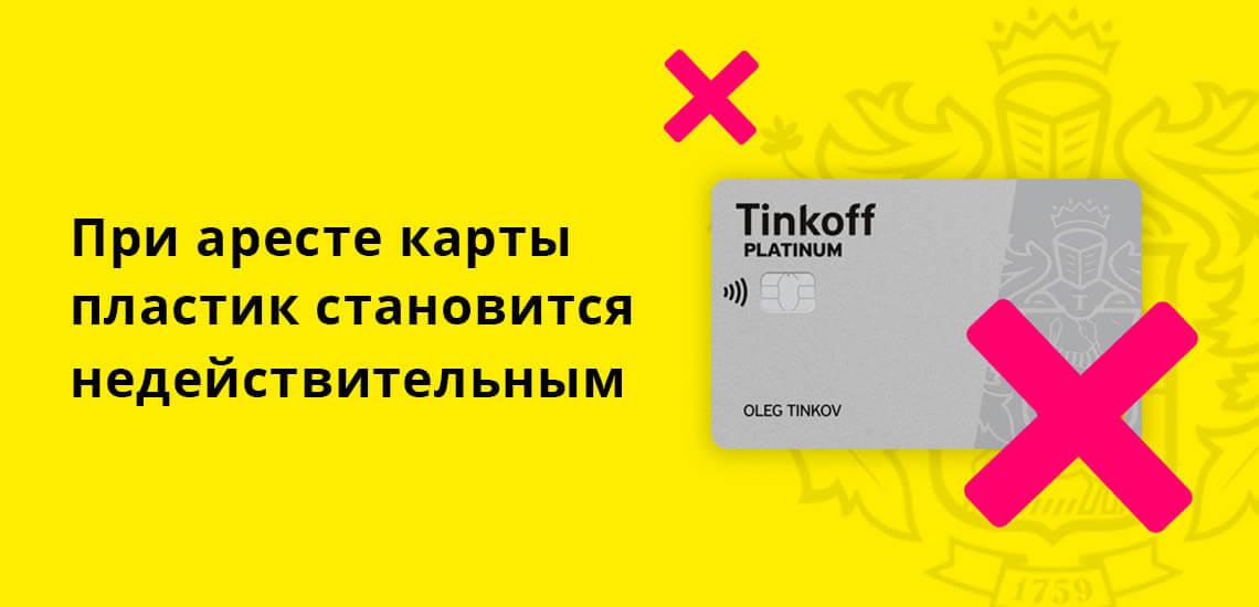razblokirovat-kartu-tinkoff-2.jpg