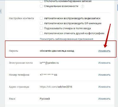 kak-pomenyat-parol-vkontakte-s-kompyutera.jpg