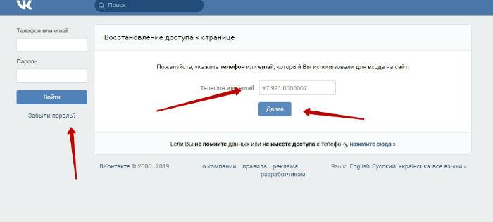 kak-pomenyat-parol-vkontakte-esli-ne-pomnish-staryj.jpg