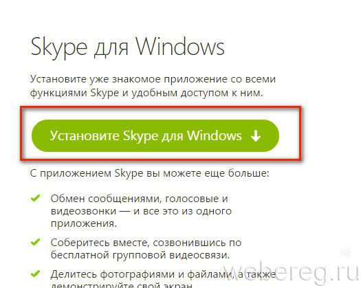 skype-pc-2-525x419.jpg