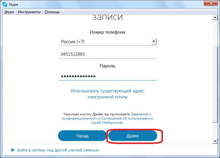 Vvod-nomera-telefona-dlya-registratsii-v-Skype.png