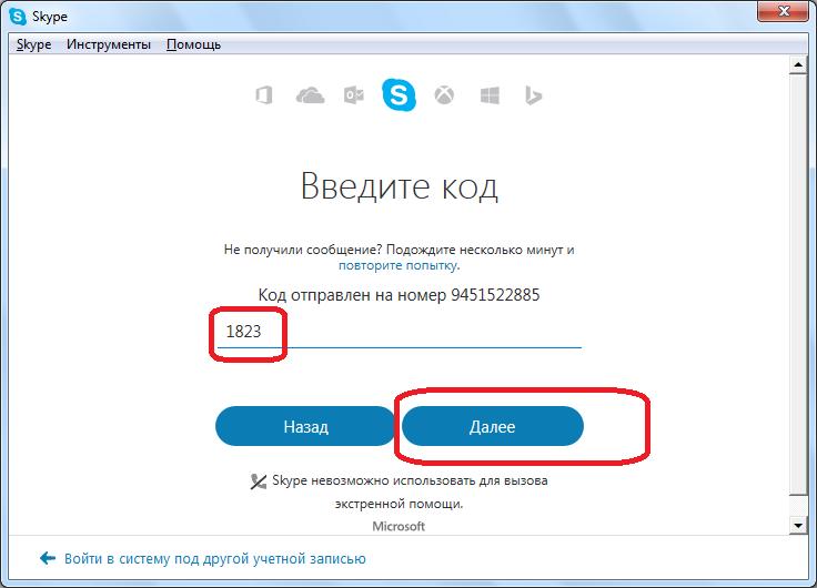 Vvod-koda-iz-SMS-v-Skype.png