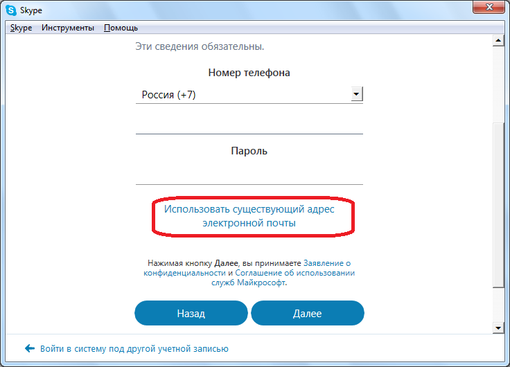 Perehod-k-registratsii-v-Skype-pri-pomoshhi-e`lektronnoy-pochtyi.png