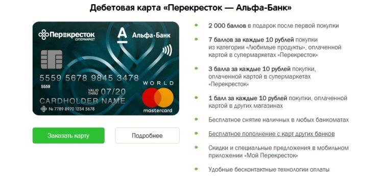 debetovaya-karta-ot-alfy-750x364.jpg