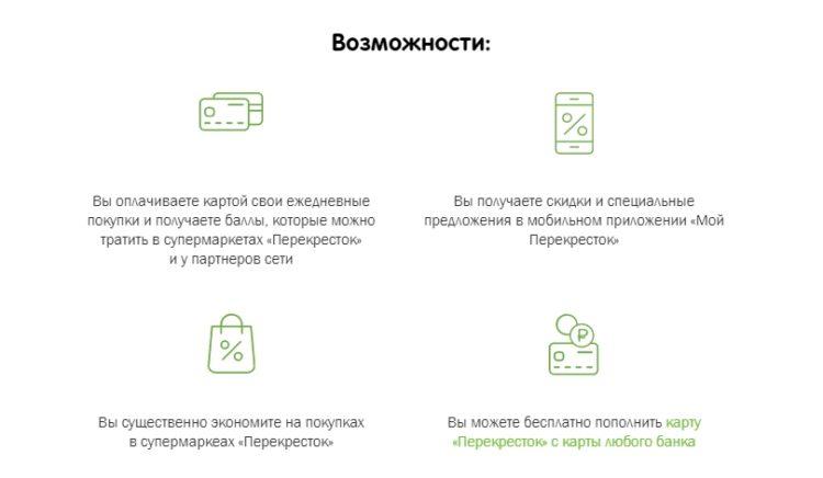 vozmozhnosti-debetovoj-karty-perekrestok-750x436.jpg