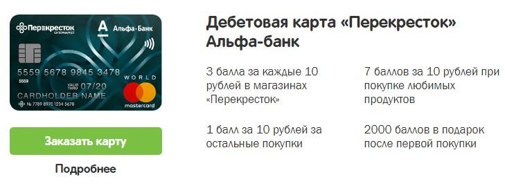 karta-perekrestok-ot-alfa-banka-9.jpg