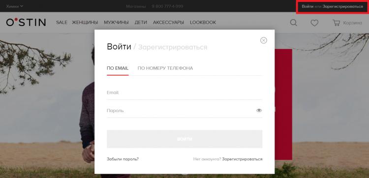 1571471648_ostin-vhod-v-lichnyj-kabinet.png