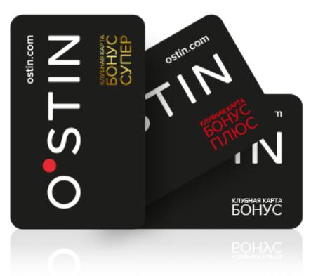 1571472515_ostin-klubnaya-karta.png