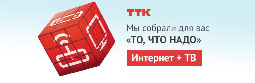 ttk-5-1024x335.jpg